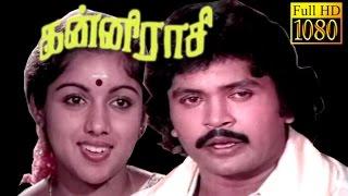 Kanni Raasi | Prabhu,Revathi,Goundamani | Tamil Superhit Movie HD