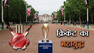 आज से शुरू हो रहा क्रिकेट का महाकुंभ, पहला मुकाबला इंग्लैंड बनाम दक्षिण अफ्रीका