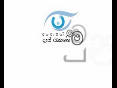 EYE Bank Sri Lanka