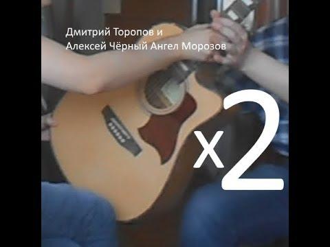 Дмитрий Торопов и Алексей Чёрный Ангел Морозов - X2
