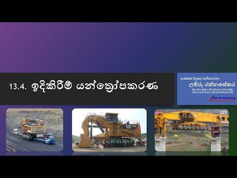 Engineering Technology Construction Equipments ඉදිකිරීම් යන්ත්රෝපකරණ