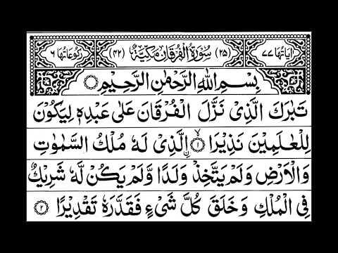 Surah Al-Furqan Full || By Sheikh Shuraim With Arabic Text (HD)|سورة الفرقان|