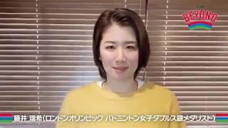 藤井 瑞希さん(ロンドンオリンピック バドミントン女子ダブルス銀メダリスト)からのメッセージ