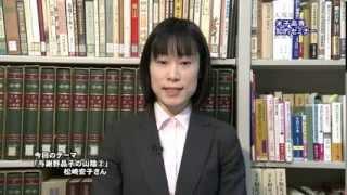 米子高専 知的セミナー:与謝野晶子の山陰②(2012.3) 「米子高専 知的セミ...