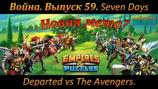 Война. Выпуск 59. Seven Days Departed vs The Avengers. Empires & Puzzles.