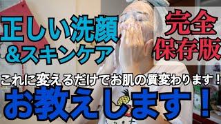 【完全保存版】正しい洗顔、正しいスキンケアしてますか?