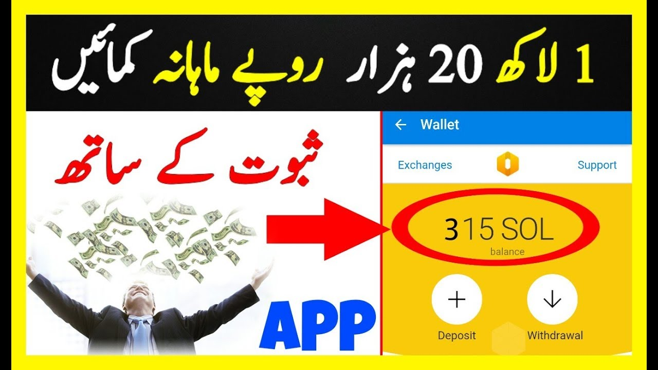 Best Earning App For Android - Earn Money Online In Pakistan With This - Sola App