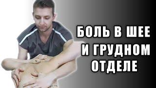 Массаж при боле в спине и шее