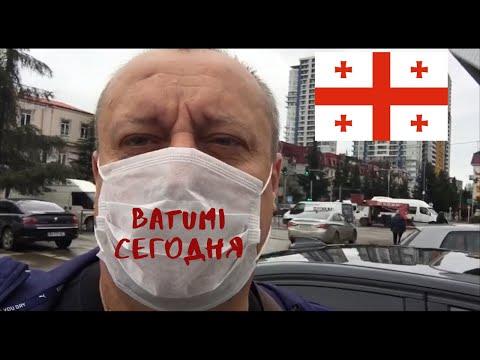 Georgia Batumi 2020 . Батуми сегодня .