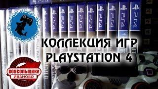 Обзор моей коллекции игр для PS4 (PlayStation 4)
