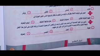 #امتحان علي الماشي /امتحان علم نفس واجتماع 2021/نادر الدسوقي