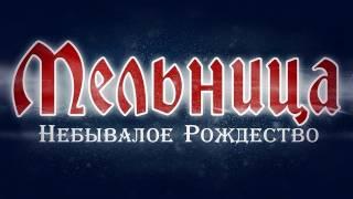 Мельница - Arena Moscow 12.01.12 - фотоотчет