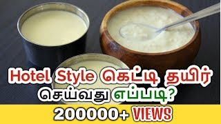 Hotel Thayir   How to make thick Curd / Dahi   How  to make Curd in Cold countries   Amudhas Kitchen
