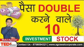 पैसा double करने वाले 10 investment stock |  Long Term Investment In Stocks | SHARE MARKET PORTFOLIO