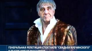 Театр им. Моссовета - Свадьба Кречинского