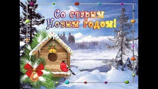 🎅 Старый Новый Год 🎄 Поздравление со Старым Новым Годом!
