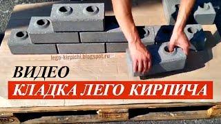 Кирпич Карелия. Купить лего кирпич(, 2016-09-29T06:21:28.000Z)