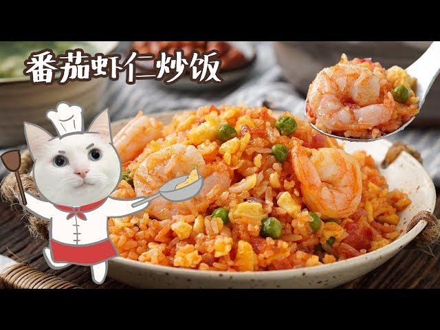 【番茄虾仁炒饭】懒人必学的炒饭,吃光还想再来一盘!