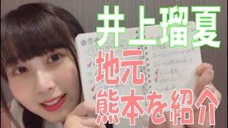 SKE48の「レッツ STAY HOME」 / 井上瑠夏 地元・熊本を紹介!(テレビ愛知・SKE48共同企画)