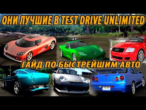 Test Drive Unlimited ЛУЧШИЕ машины в каждом классе / ПОДРОБНЫЙ ГАЙД по выбору авто для разных задач