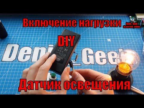 Сделай сам автоматика освещения | сумеречный датчик | датчик света | 220в для лампы
