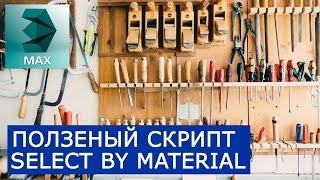 Полезный Скрипт Select By Material - Установка и применение. | Выделение по материалу