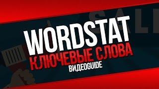 Вордстат ключевые слова / Ключевые слова в видео / Ключевые слова для ниши