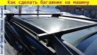 видео багажник на крышу автомобиля своими руками