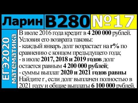 Разбор Задания №17 из Варианта Ларина №280 ЕГЭ-2020.