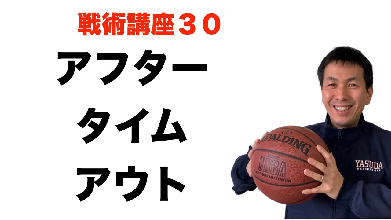 アフタータイムアウト 【バスケ戦術講座 第30回】