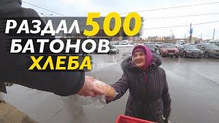 БЕСПЛАТНЫЙ ХЛЕБ. Раздал 500 батонов хлеба. Giving 500 loaves of bread for free!