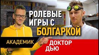 Доктор Дью или Мастерская Pit Stop? Евгений Матвеев в интервью Константину AcademeG Заруцкому.