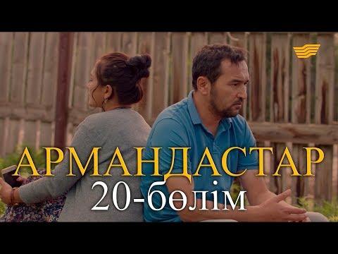 «Армандастар» телехикаясы. 20-бөлім / Телесериал «Армандастар». 20-серия