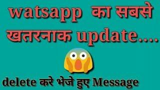 WhatsApp dangerous Update   delete send msg   helpful or dengerous