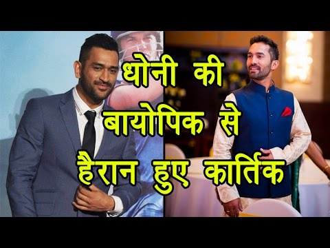 MS Dhoni The Untold Story: Dinesh Karthik reacts on biopic | वनइंडिया हिन्दी