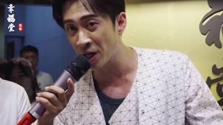 【 幸福堂逢甲旗艦店開幕 】一日店長 - 陳漢典