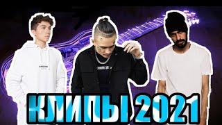 КЛИПЫ 2021|НОВИНКИ|ПОПУЛЯРНЫЕ|ВК|ТИК ТОК