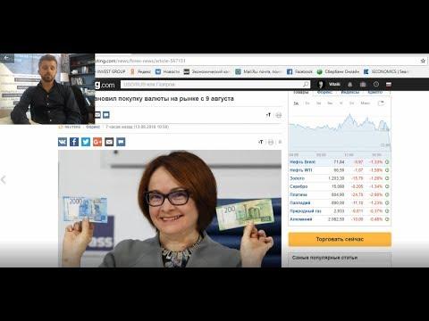 Прогноз доллара на август    Обвал рубля   Доллар по 120 рублей?   Стоит ли покупать валюту сейчас?