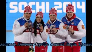 Российские медалисты Олимпийские игры Сочи 2014