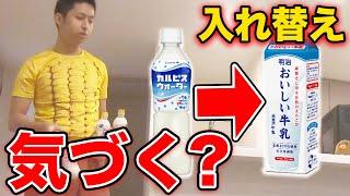 【ドッキリ】カルピスが牛乳に変わってるドッキリwwww