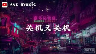 关机又关机-YangYang 「为什么关机又关机对不起已经关机」拼音歌词 (wei Shen Me Guan Ji You Guan Ji)[eng Sub]