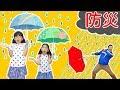 夏休み明け抜き打ちテスト!!まーちゃんおーちゃんはいざというとき台風・豪雨から身を守れる?☆学校シリーズhimawari-CH