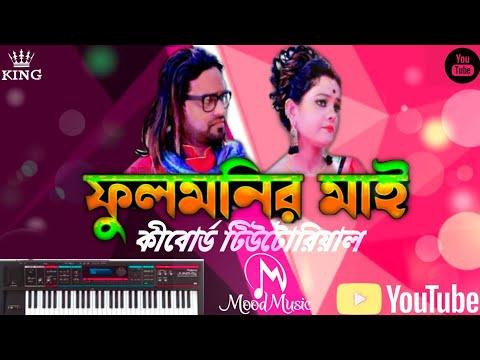 Fulmanir Maay   ফুলমনির মাই   Piano Cover   2021 New Purulia Jhumur Song   Saikat Mahata