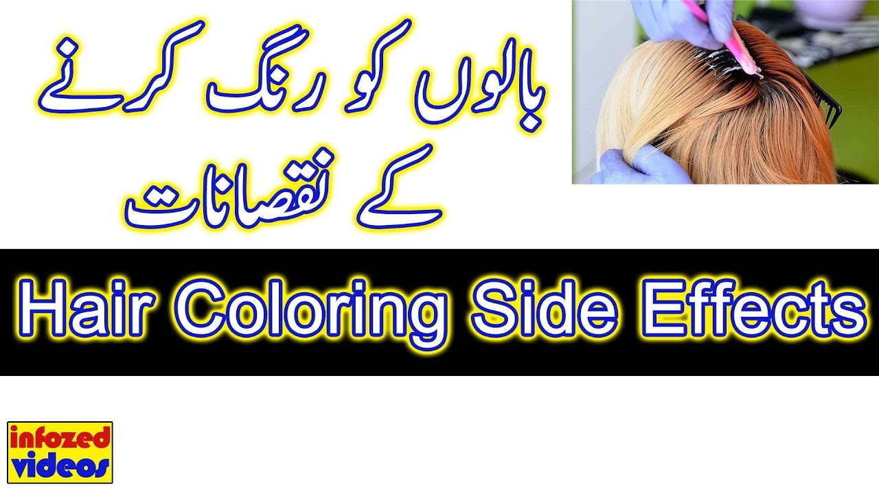 Side Effects of Hair Coloring, Hair Dying, Urdu Video - YouTube