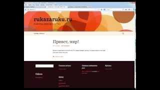 видео Как зарегистрироваться на wordpress