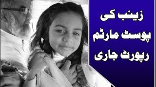 Zainab's autopsy report reveals shocking facts | 24 News HD