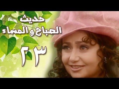 حديث الصباح والمساء׃ الحلقة 23 من 28