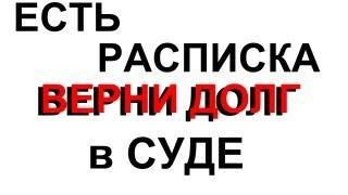 Возврат долга, через СУД(, 2013-03-13T04:46:57.000Z)