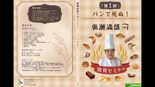 「パンで死ぬ!」〜パンの危険性を知る。廣瀬満雄の食育セミナー第1回