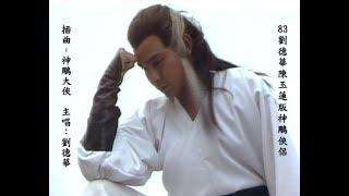 Download Mp3 1983神鵰俠侶插曲 - 神鵰大俠  南音  Mv  劉德華andy Lau主唱 Return Of The Condor Heroes 1983 Subthe